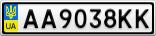 Номерной знак - AA9038KK