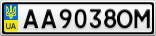 Номерной знак - AA9038OM