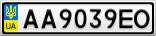 Номерной знак - AA9039EO