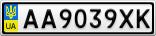 Номерной знак - AA9039XK