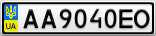 Номерной знак - AA9040EO