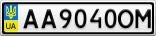 Номерной знак - AA9040OM