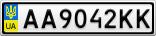 Номерной знак - AA9042KK