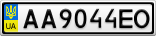 Номерной знак - AA9044EO