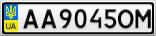 Номерной знак - AA9045OM