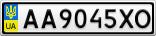 Номерной знак - AA9045XO