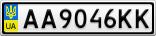 Номерной знак - AA9046KK