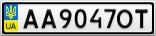 Номерной знак - AA9047OT