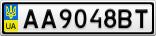 Номерной знак - AA9048BT