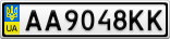 Номерной знак - AA9048KK