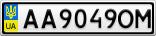 Номерной знак - AA9049OM