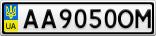 Номерной знак - AA9050OM