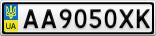 Номерной знак - AA9050XK