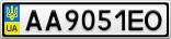 Номерной знак - AA9051EO
