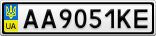 Номерной знак - AA9051KE