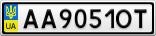 Номерной знак - AA9051OT
