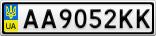 Номерной знак - AA9052KK
