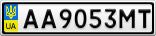 Номерной знак - AA9053MT