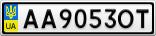 Номерной знак - AA9053OT