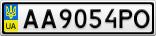 Номерной знак - AA9054PO
