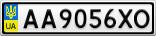 Номерной знак - AA9056XO