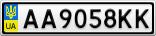 Номерной знак - AA9058KK