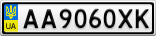 Номерной знак - AA9060XK