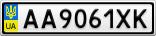 Номерной знак - AA9061XK