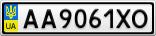 Номерной знак - AA9061XO
