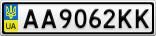 Номерной знак - AA9062KK