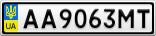 Номерной знак - AA9063MT