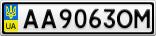 Номерной знак - AA9063OM
