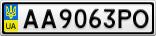 Номерной знак - AA9063PO