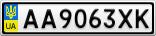 Номерной знак - AA9063XK