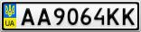 Номерной знак - AA9064KK