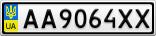 Номерной знак - AA9064XX