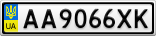 Номерной знак - AA9066XK