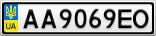 Номерной знак - AA9069EO