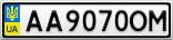 Номерной знак - AA9070OM