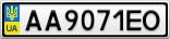 Номерной знак - AA9071EO