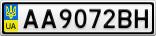 Номерной знак - AA9072BH