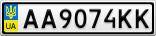 Номерной знак - AA9074KK