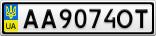 Номерной знак - AA9074OT