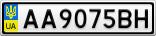 Номерной знак - AA9075BH
