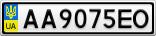 Номерной знак - AA9075EO
