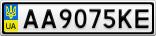 Номерной знак - AA9075KE