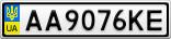 Номерной знак - AA9076KE