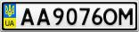 Номерной знак - AA9076OM