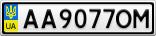 Номерной знак - AA9077OM