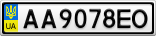 Номерной знак - AA9078EO